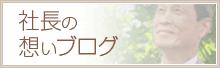 社長の想いブログ