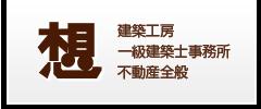 岡山 株式会社 想コーポレーション 建築工房・一級建築士事務所・不動産全般