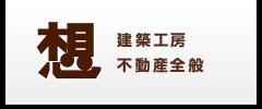 岡山 株式会社 想コーポレーション 建築工房・不動産全般