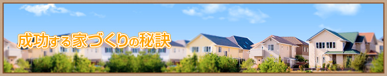 土地取得のポイント 成功する家づくりの秘訣