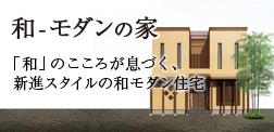和 - モダンの家